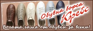 Обувна борса Кребс