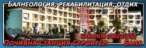 БАКАЛОВ - 2002 ЕООД
