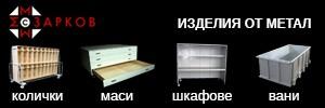 МММС - ЗАРКОВ И С-ИЕ СД