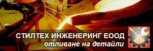 СТИЛТЕХ ИНЖЕНЕРИНГ ЕООД