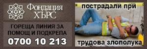 ФОНДАЦИЯ ХЪРС
