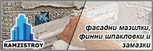 РАМЗИСТРОЙ ЕООД