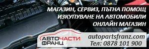 Авточасти Франц ЕООД - гр. Бургас