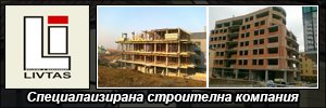 Ливтас ЕООД - Строителство и дърводобив
