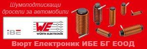 Вюрт Електроник ИБЕ БГ ЕООД