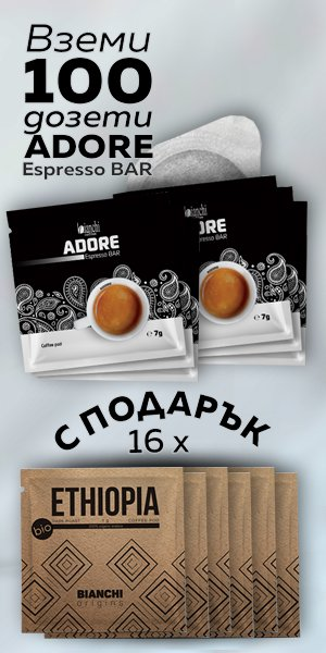 Бианчи кафе ЕООД