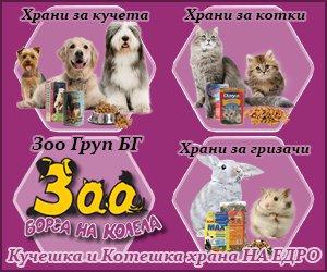 Зоо Груп - БГ ООД