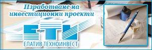 Елатив - Техноинвест