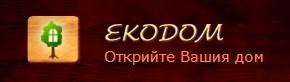 ЕКОДОМ