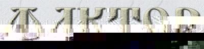ФАКТОР